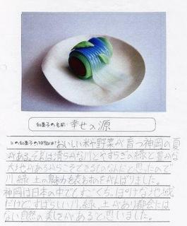 和菓子コメント2.jpg