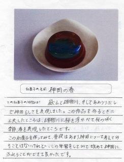 和菓子コメント3.jpg